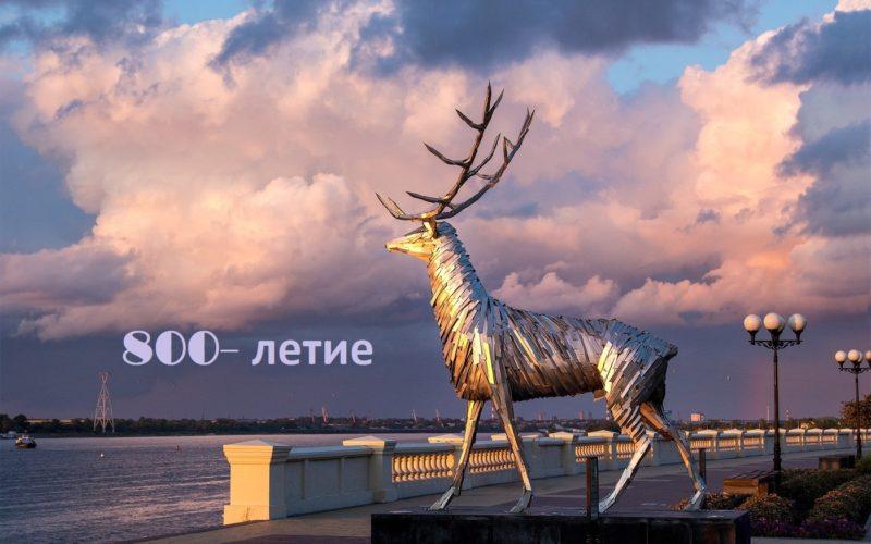 800-летний юбилей города Нижнего Новгорода